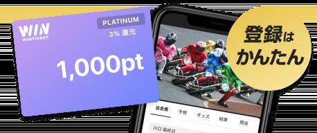 レース 結果 リプレイ オート 浜松 レース